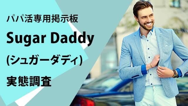パパ活サイトシュガーダディー(SugarDaddy)とは?口コミ、評価・評判をパパ活女子が解説