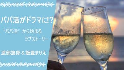 """パパ活がドラマに!?渡部篤郎&飯豊まりえ、""""パパ活""""から始まるラブストーリー"""