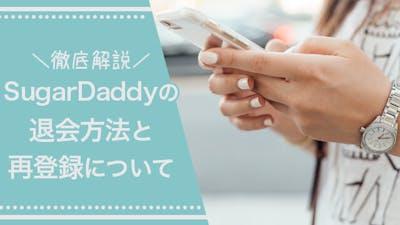 【画像付き】SugarDaddy(シュガーダディ)の退会方法・再登録について解説