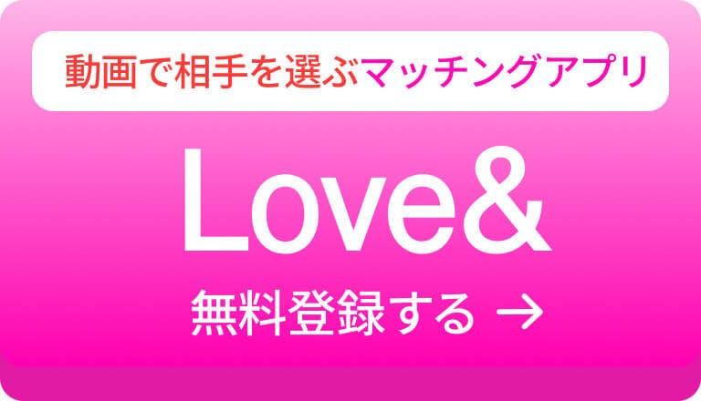 loveを無料ダウンロード