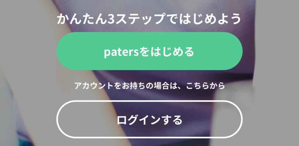 paters ログイン画面