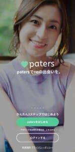 ペイターズアプリ版登録画面