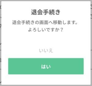 ペイターズ退会手順4