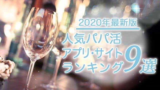 パパ活女子337人に聞いた❤️おすすめパパ活アプリ・サイト人気ランキング【2020年最新】