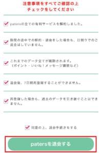 ペイターズ退会手順6-2