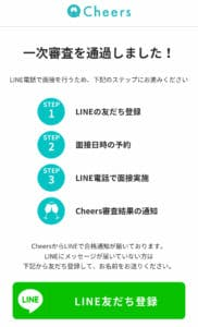 cheers 書類審査2