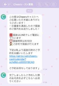 cheers 書類審査4