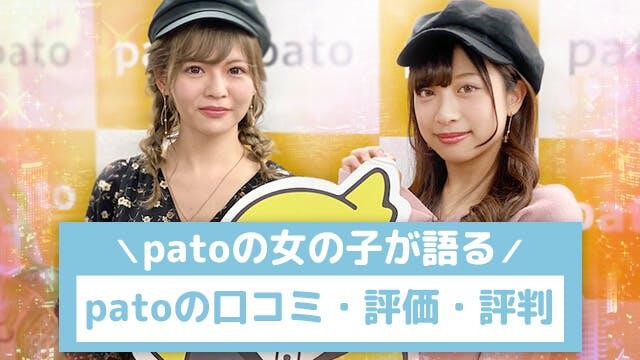 【ぶっちゃけ】patoガールが語るギャラ飲みアプリパトの口コミ・評価・評判