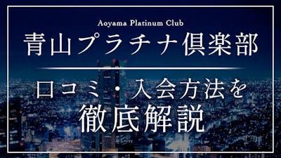 高級交際クラブ「青山プラチナ倶楽部」の口コミ・評判・入会方法を徹底解説