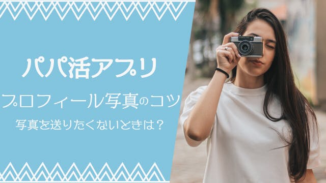 顔写真 パパ活 アプリ