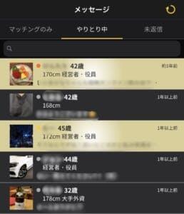mitsumitsu_メッセージ
