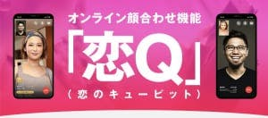 ラブアン オンライン顔合わせ機能恋Q