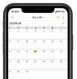 ミツミツ カレンダー機能