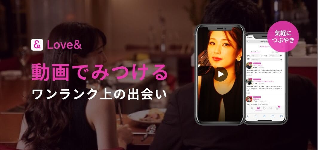 love&を無料ダウンロード