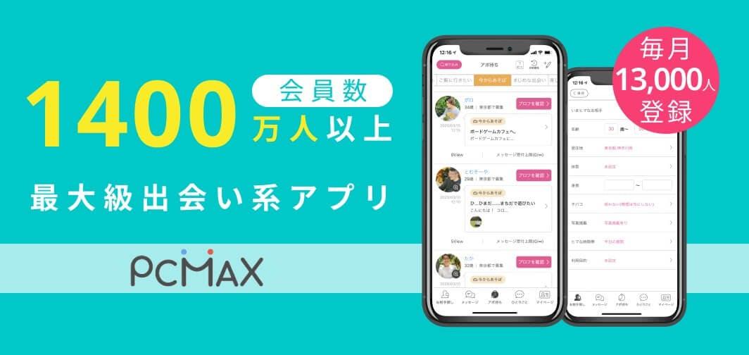 pcmaxを無料ダウンロード