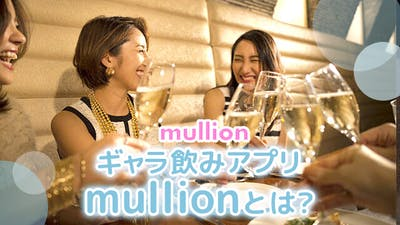 ギャラ飲みアプリmullion(マリオン)とは?口コミ・評価・評判を解説