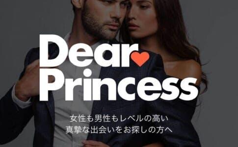 DearPrincess