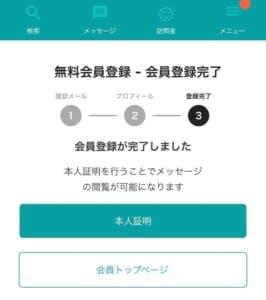 Dear.Princess(ディアプリ2