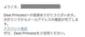 Dear.Princess(ディアプリ1