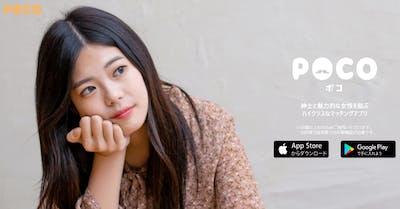 ハイクラスアプリ「poco(ポコ)」はパパ活アプリ?特徴や評判を徹底調査!